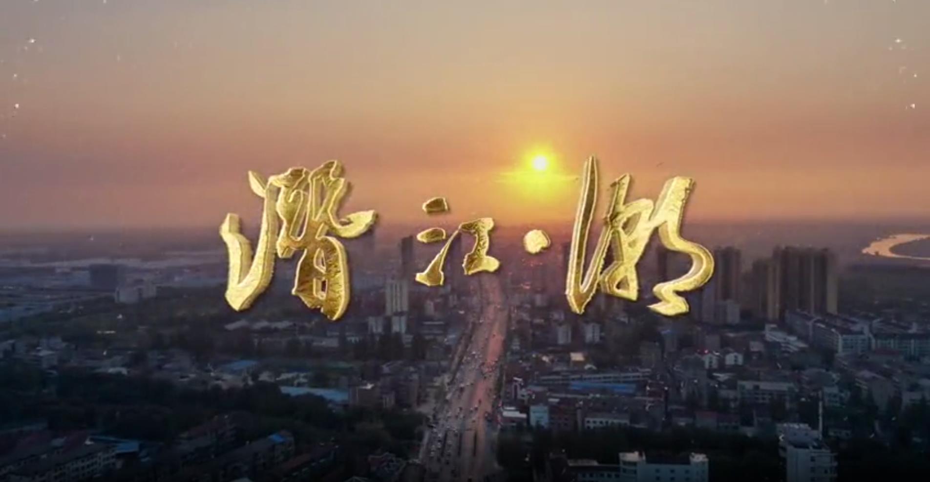 来了!潜江城市形象宣传片完整版!