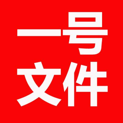 """中央一号文件连续18年聚焦""""三农"""""""