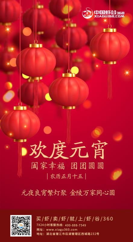 虾谷360恭祝您:阖家幸福,团团圆圆