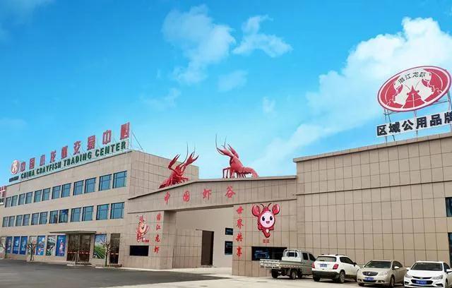 中国小龙虾产业大会将于3月18日在潜启幕!