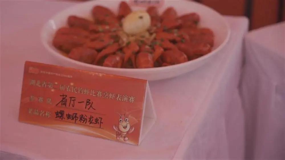 夺冠!潜江龙虾学院研发螺蛳粉口味小龙虾,吃货们有福了!