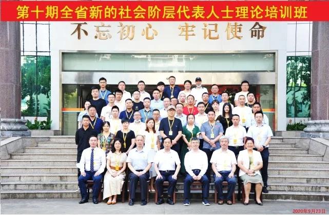 第十期湖北省新的社会阶层代表人士理论培训班顺利结业