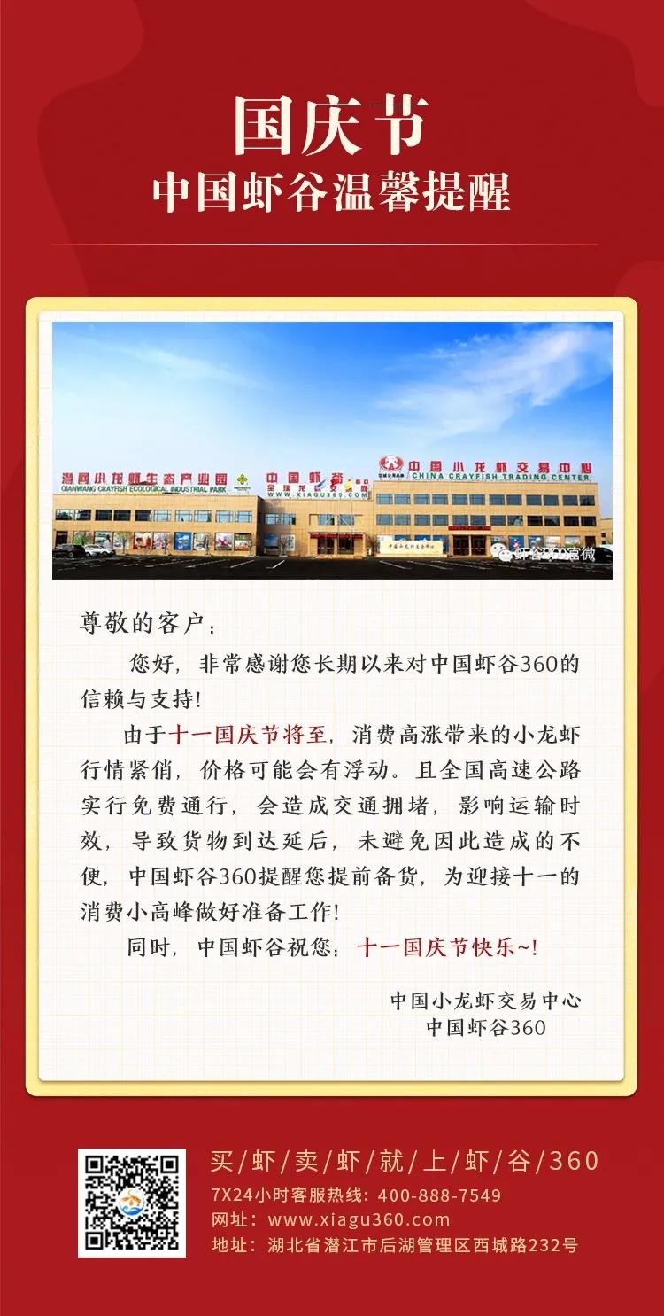 国庆高峰,中国虾谷360提醒您提前备货
