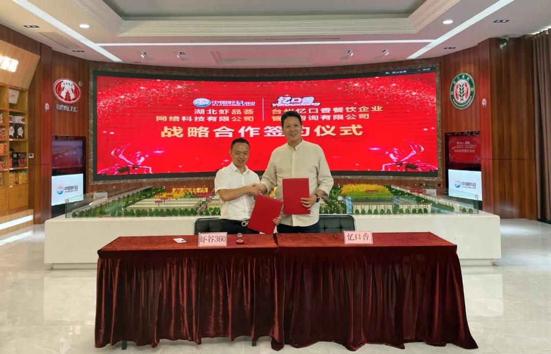 中国虾谷360与忆口香达成战略合作